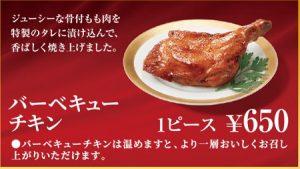 ケンタッキーのクリスマス「バーベキューチキン」650円