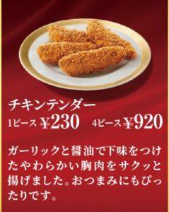 ケンタッキーのクリスマス「チキンテンダー」230円