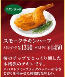 ケンタッキーのクリスマス「スモークチキンハーフ」1350円or1450円