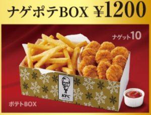 ケンタッキーのクリスマス「ナゲポテBOX」1200円