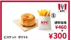 ケンタッキークーポンビスケット+ポテトSが300円