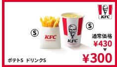 ケンタッキークーポンポテトS+ドリンクSが300円