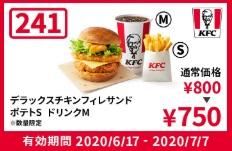 ケンタッキークーポンデラックスチキンフィレサンドセット750円