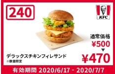 ケンタッキークーポンデラックスチキンフィレサンド470円