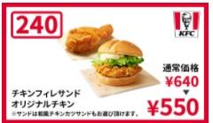 ケンタッキークーポンチキンフィレサンド、オリジナルチキン550円