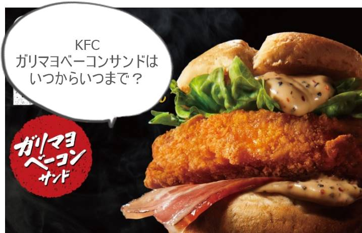KFCガリマヨベーコンサンド